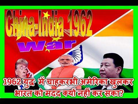 Defence News Update,China-India 1962 युद्ध  में चाहकरभी अमेरिका खुलकर भारत को मदद क्यों नहीं कर सका?