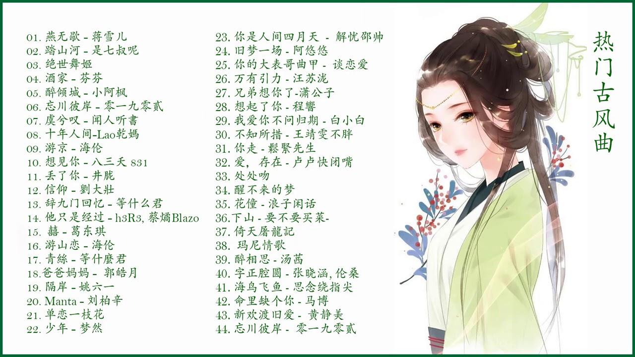 【热门古风曲】極抒情中國風音樂 | 細膩地撫摸你的耳膜 | 五十首戏腔长篇合辑 - 经典好听的励志歌曲有那些 - 中国古典歌曲 - Chinese Classical Songs#43