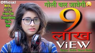 गोली चल जावेगी - Goli Chal Javegi || Dj || Full Video Song