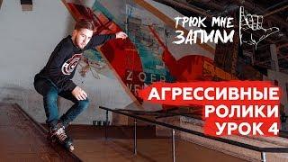 ТРЮК МНЕ ЗАПИЛИ / Агрессивные ролики / Урок 4