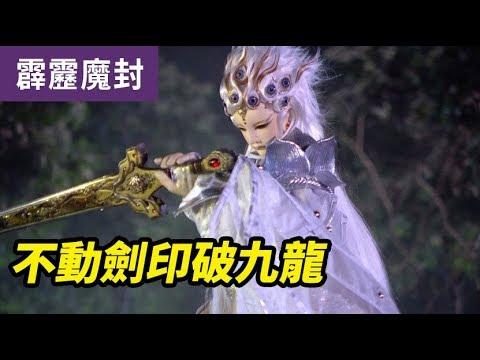 霹靂魔封59:不動劍印破九龍