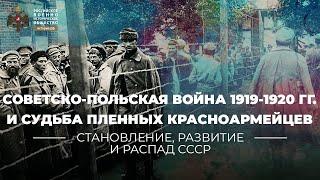 Советско-польская война 1919-1920 гг. и судьба пленных красноармейцев
