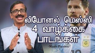 Life lessons from great footballer Lionel Messi- Madhu Bhaskaran- Tamil Motivation Video