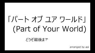 【Part of your world】