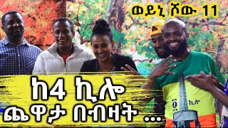 ከ4 ኪሎ ጨዋታ በብዛት … Weyni Show 11- ወይኒ ሾው 11 @Arts Tv World