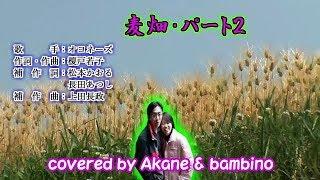 あれから10年後の麦畑パート2です。 Akaneさんに女性パートをリクエストして歌わせていただきました。ありがとうございました。 声が出なくてヤ...