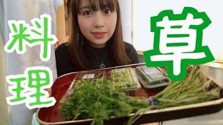 春に収穫出来る山菜を使って簡単な料理を作って食べる thumbnail