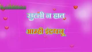 Aamhi Doghi Title Song Karaoke | Zee Yuva