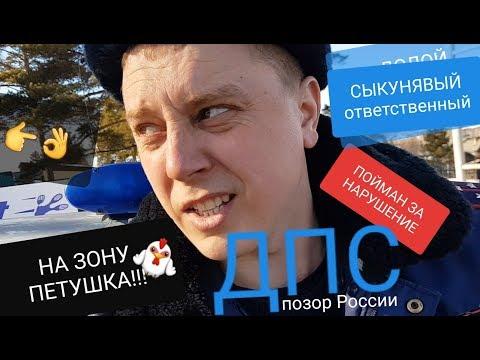 Водитель ОПУСКАЕТ ЧМОшное ДПС! ОТВЕТСТВЕННЫЙ ОЧКОНУЛ))))