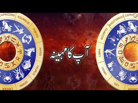 Daily Horoscope & Astrology In Urdu-Hindi | آپ کا مہینہ