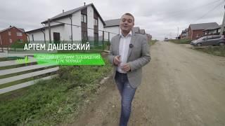 дом 125 кв.м. в Ярославле - обзор от Артёма Дашевского