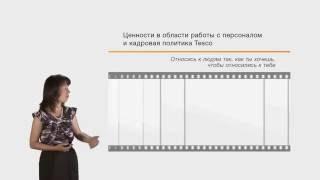 видео Управление персоналом: Типы кадровой политики