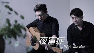 夜盲症 Night Blindness 蔡健雅 Tanya Chua【WiFi Cover】