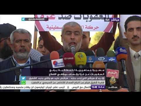 مطالبات جماهيرية لرفع العقوبات عن غزة