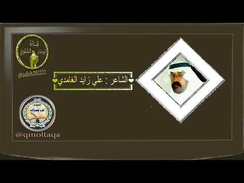 قصيدة الشاعر علي الغامدي دندون غامد