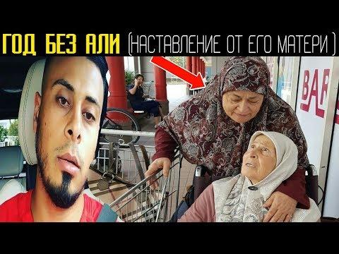 Год без Али Баната (наставление от его матери)