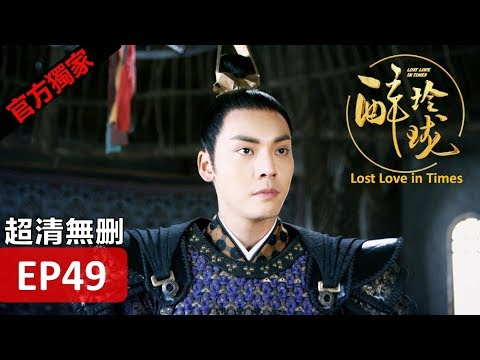 【醉玲瓏】 Lost Love in Times 49(超清無刪版)劉詩詩/陳偉霆/徐海喬/韓雪