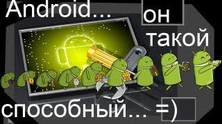 Android в качестве замены оборудования ПК(Android в качестве оборудования для ПК Специально для группы в Контакте Droid Soft: vk.com/droidsoft - вступайте и подписыв..., 2013-10-01T02:30:12.000Z)