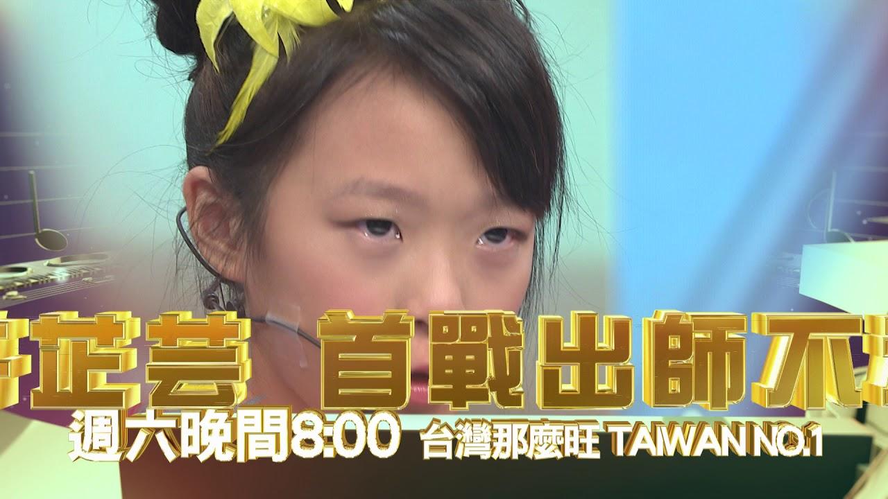 8/4臺灣那麼旺promo-3 - YouTube