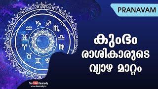 കുംഭം രാശിക്കാരുടെ വ്യാഴ മാറ്റം | Subhash Tantri | Pranavam | Kaumudy
