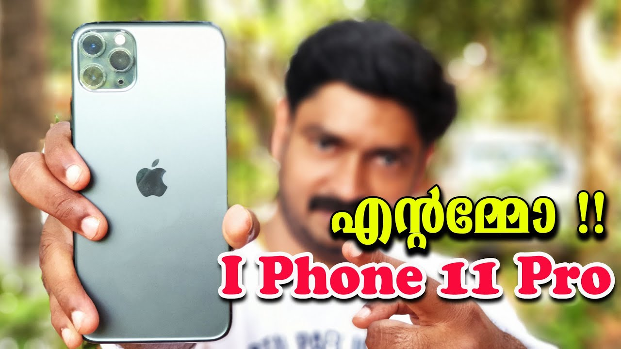 Download I phone 11 Pro Malayalam Review !