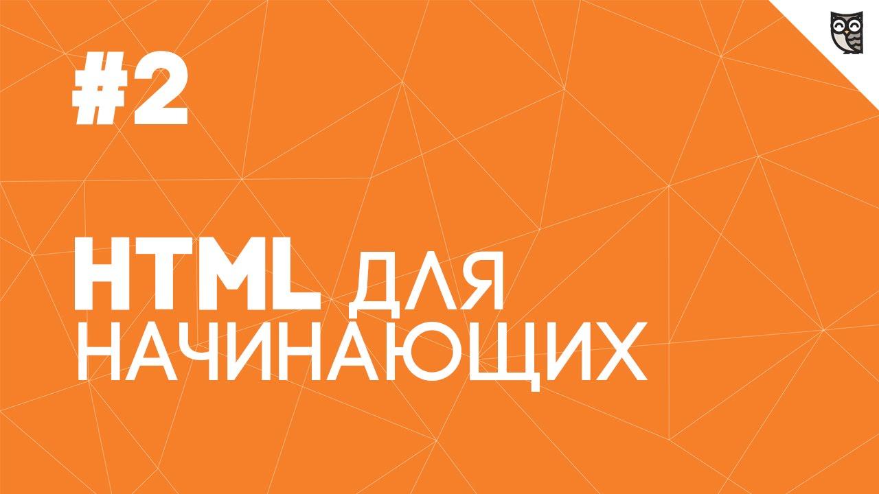 Download HTML для начинающих - #2 - Теги и атрибуты