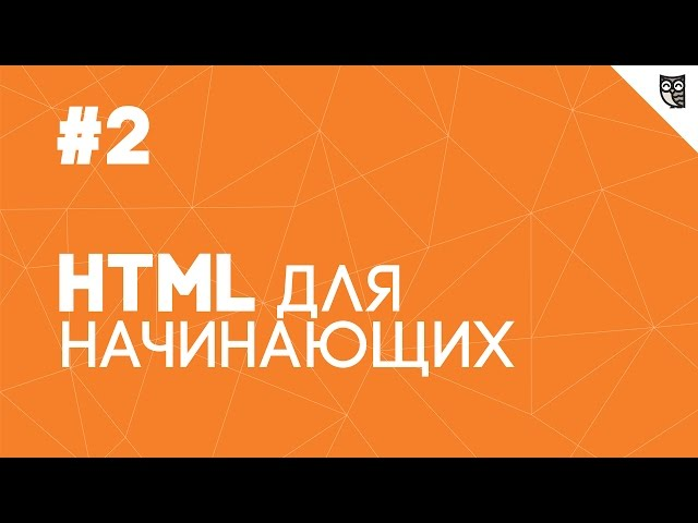 HTML для начинающих - #2 - Теги и атрибуты