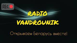 DEEP HOUSE SET | #1 | RADIO VANDROUNIK | МУЗЫКА ДЛЯ ПУТЕШЕСТВИЙ