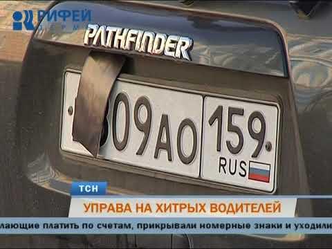 В Перми внедряют новые способы борьбы с водителями, закрывающими номера