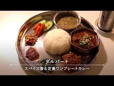 タイとネパールの本場仕込み大阪Asian Kitchen Cafe 百福でいただくアジアごはん