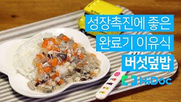 [완료기/생후12-15개월 이유식] 성장촉진에 좋은 버섯덮밥