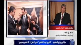 مداخلة للنائب لخضر بن خلاف حول زيارة وفد جزائري لسوريا وتكريم بشار الأسد