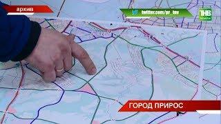 Казань готовится утвердить новый генплан развития города до 2035 года - ТНВ