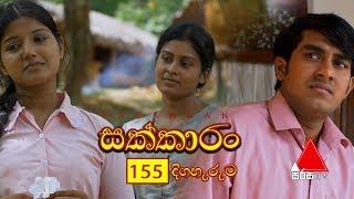 Sakkaran | සක්කාරං - Episode 155 | Sirasa TV Thumbnail