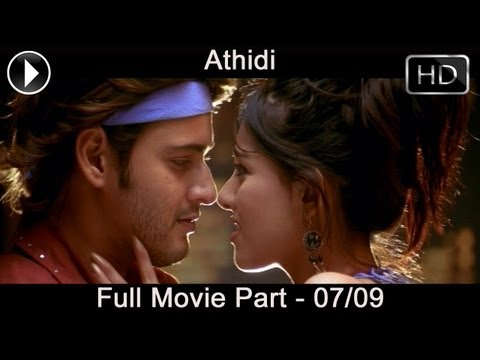 Athidi Telugu Movie Part 07/09 || Mahesh Babu , Amrita Rao || Shalimarcinema thumbnail