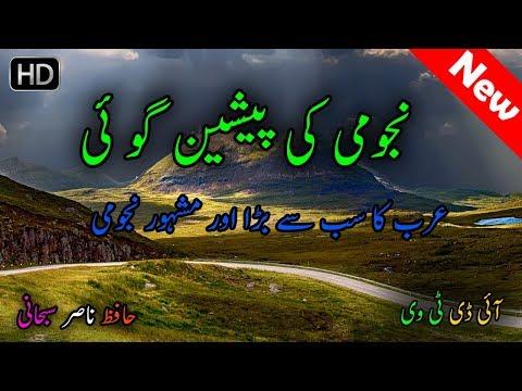 Najoomi ki pesheen ghoi by hafiz nasir | History of najoomi
