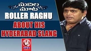 Jabardasth Roller Raghu About His Hyderabad Slang   Madila Maata   V6 News