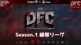 DFC DbD大会 Champions League Season.1 Day1 緑帯リーグ