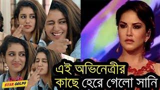 Download Video এই অভিনেত্রীর কাছে হেরে গেলো সানি লিওন ! Priya Prakash Varrier beats Sunny Leone MP3 3GP MP4