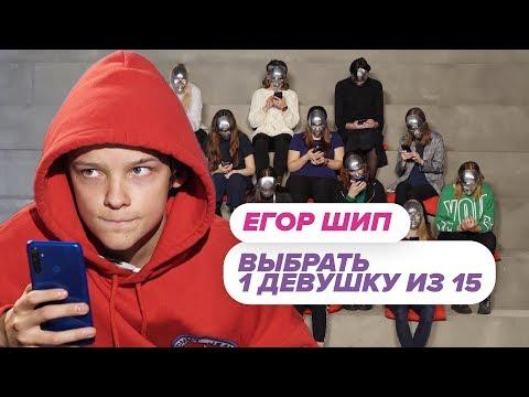 Выбрать 1 из 15. Егор Шип играет в Чат На Вылет / Пинк Шугар