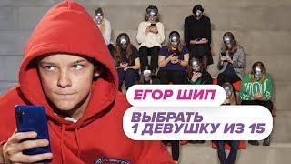 Download Выбрать 1 из 15. Егор Шип играет в Чат На Вылет / Пинк Шугар Mp3 and Videos