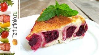 Вишневый пирог из лаваша! Простой и быстрый рецепт.