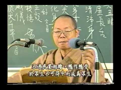 般若經講記 華語 9 - YouTube
