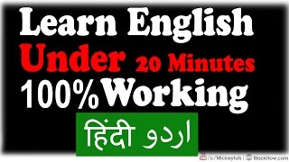 Learn English Under 20 Minutes | 100% Working Method | Only For Freelancers | Urdu/Hindi Tutorial