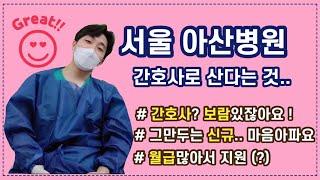 [간호사 인터뷰] 연말 보너스로 중고차를?!? 서울아산…