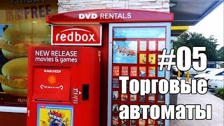 Торговые Автоматы #05. Аренда фильмов, игр - Жизнь в США(Спасибо за подписку на блог