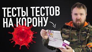 Тестируем тесты на коронавирус Есть ли антитела через 4 месяца после болезни Как это работает
