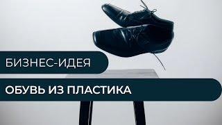 Бизнес-идеи - Обувь из пластика