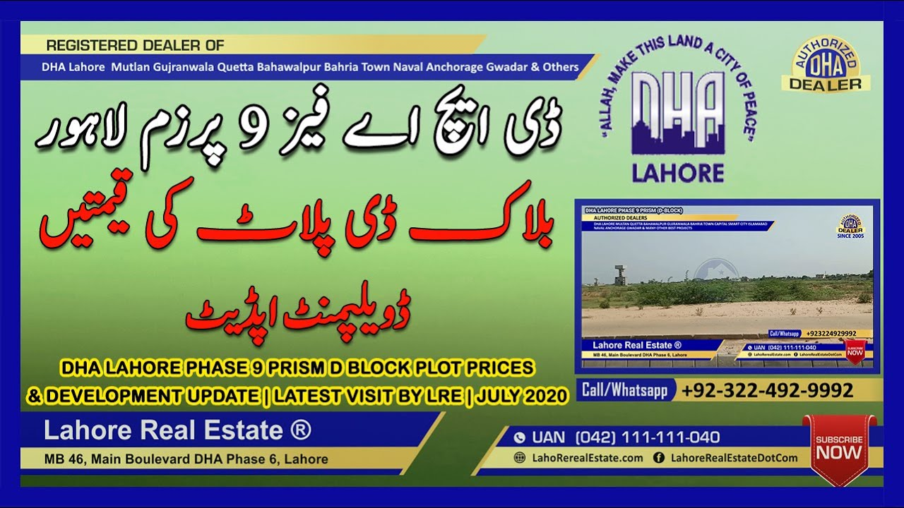 DHA Lahore Phase 9 Prism D Block Plot Prices & Development Update | Latest Visit by LRE | July 2020