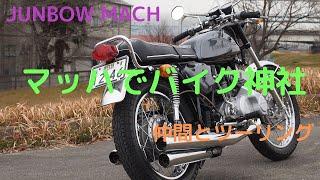 Kawasaki 500ss mach3  マッハでバイク神社!